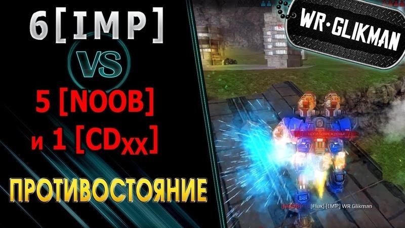War Robots. IMP VS 5 NOOB, 1 CDxx. Противостояние.