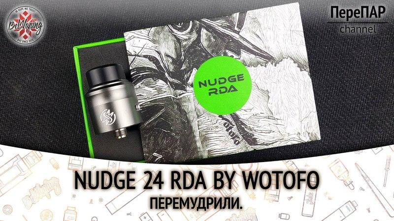 Nudge 24 rda by Wotofo ПереПар Обзор