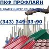"""""""Производственно-коммерческая фирма """"Профлайн"""""""