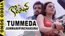 Columbus Movie Songs Tummeda Jummanipinchakura Video Song Sumanth Ashwin Seerat Kapoor Mishti