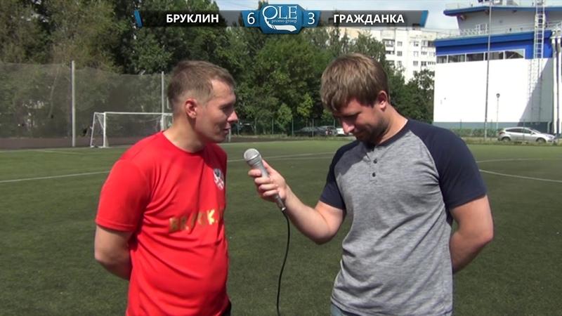 Ole Gold Cup 7x7 VI сезон. Интервью - Сергей Харитонов ФК Бруклин
