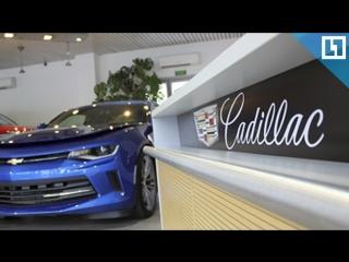 Открытие шоурума Cadillac Chevrolet АВИЛОН LIVE
