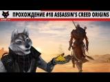 Прохождение #18 Assassin's Creed Origins