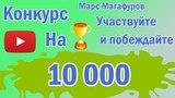Конкурс в честь 10 000 просмотров, на сумму 10 000к. Участвуйте и побеждайте! Марс Магафуров