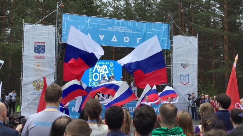 Х межрегиональный молодежный форум ЛАДОГА