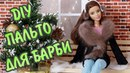 DIY Пальто для куклы Барби своими руками Coat for Barbie dolls own hands