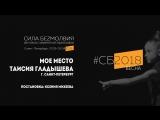 Таисия Гладышева - Мое место   Фестиваль Сила Безмолвия 2018 весна