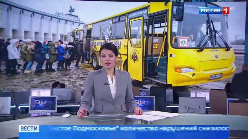 Вести Москва • До Музея Победы теперь ездят бесплатные автобусы