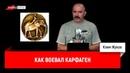 Клим Жуков о том как воевал Карфаген