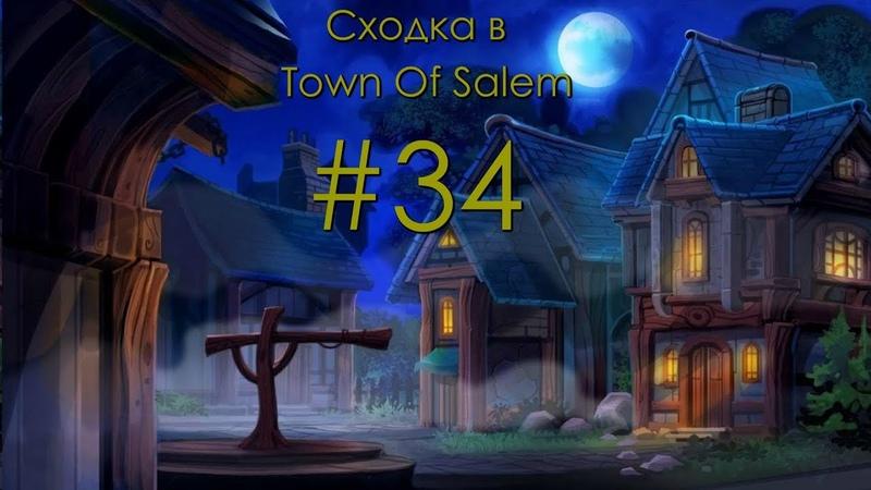Русская сходка №34 | Town Of Salem