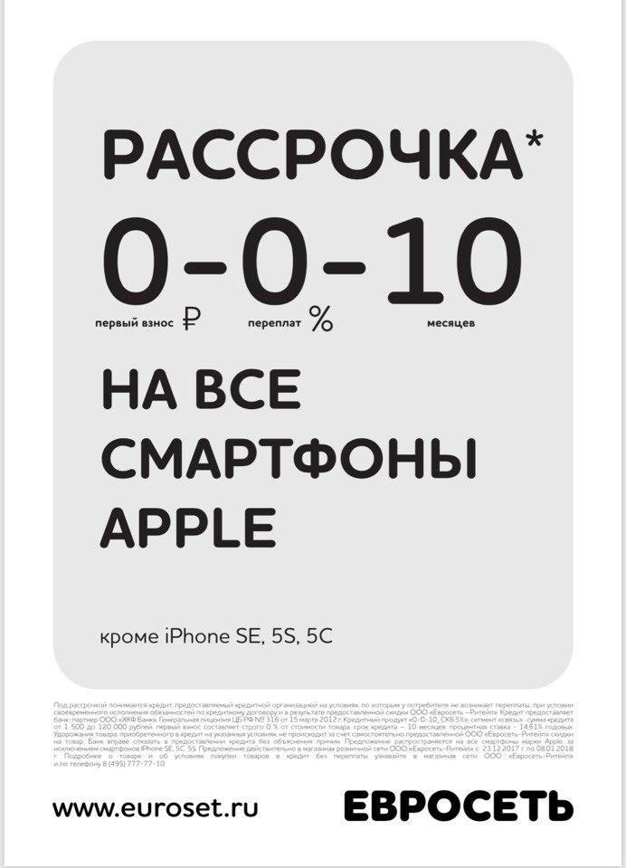 Только 3 дня , 26,27 и 28 декабря , на смартфоны Apple действует рассрочка без дополнительных услуг и аксессуаров !
