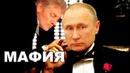 Российское правительство это мафия