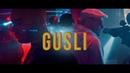 GUSLI (Guf Slimus) - На взлет (Премьера клипа, 2017)