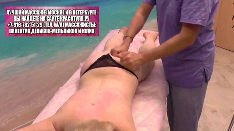 Телесная терапия для женщин. Релакс массаж ягодиц. Оздоравливающий массаж попы, поясницы.