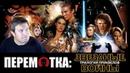 Звёздные войны трилогия приквелов Эпизоды I II III ПЕРЕМОТКА