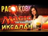 АЧИВКА потрошит новые колоды MAGIC: THE GATHERING
