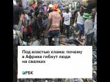 Под властью хлама: почему в Африке гибнут люди на свалках