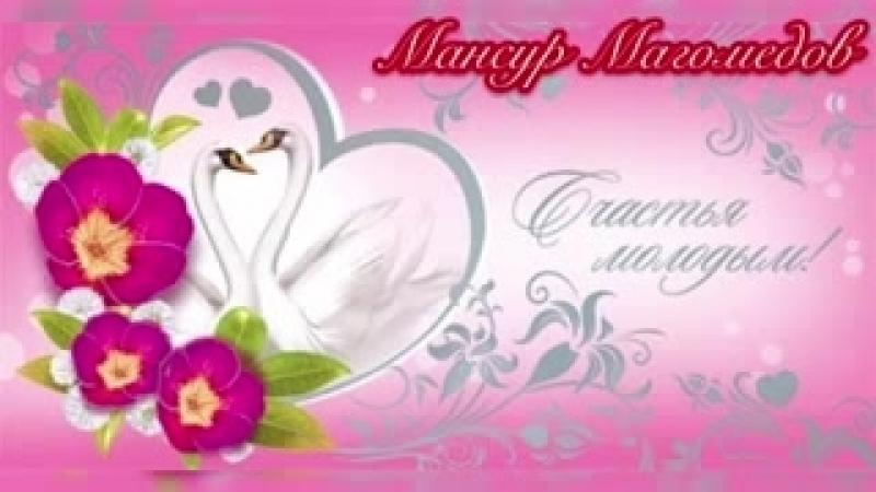 Новый свадебный нашид 2018 - Счастья молодым - Мансур Магомедов (гр Наследие)_low.mp4