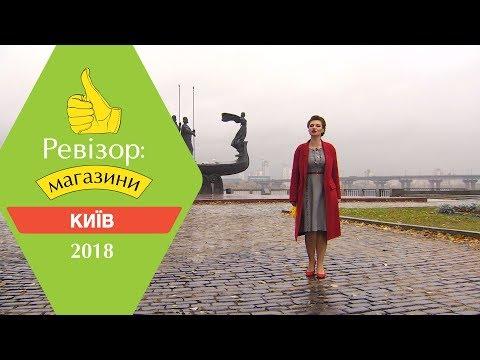 Ревизор: Магазины. 2 сезон - Киев - 16.04.2018
