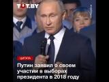 Путин будет участвовать в выборах президента России в 2018 году