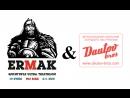 Братья Даутовы и ERMAK
