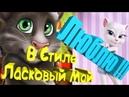 Шикарная Песня Как Я Люблю Тебя Люблю !!!  Поет Говорящий Кот Том В стиле Ласковый Май