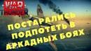 War Thunder ПОСТАРАЛИСЬ ПОДПОТЕТЬ В АРКАДНЫХ БОЯХ ОНЛАЙН 21
