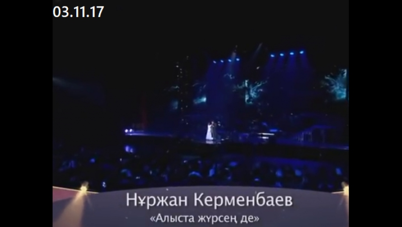 Нуржан Керменбаев Алыста жүрсең де Live (Qara Bala ән кеші, жанды дауыс, 03.11.17)