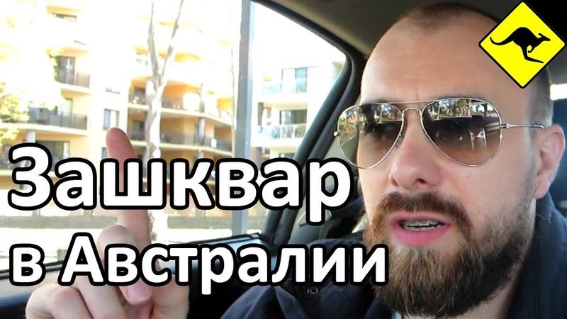 Зашквар в Русскоязычном Сообществе YouTube