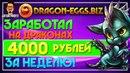 Заработал в экономической игре dragon-eggs - 4000 рублей за неделю ! / ArturProfit