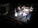 Братья и сёстры Театральный синдром аплодисменты