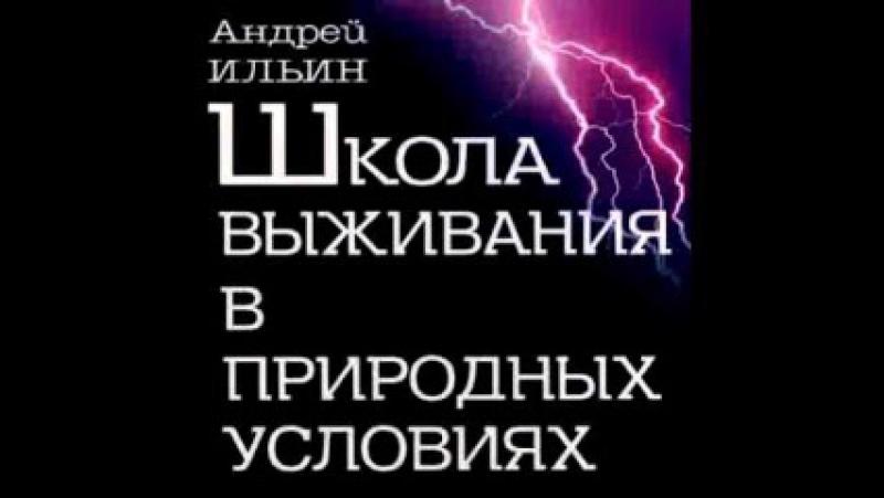 Андрей Ильин - Школа выживания в природных условиях. Часть 1 [ Здоровье, советы. Андрей Зайцев ]