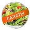 САЛАТЫ | Лучшие рецепты