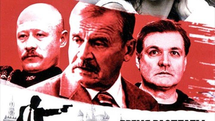 русский сериал Игры в подкидного 1 7 серии Криминальный фильм Все серии