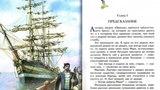 Алые паруса, Александр Грин #1 аудиокнига с картинками слушать