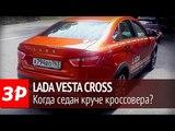 LADA Vesta Cross седан - первое знакомство с серийной машиной