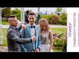 Александр Ларин. Пример свадебного торжества. Ксения и Макс 20.04