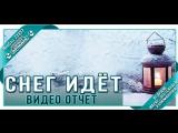 VIDEO HD ОТЧЁТ конкурс «Снег идёт» RaidCall 73337  22.12.17
