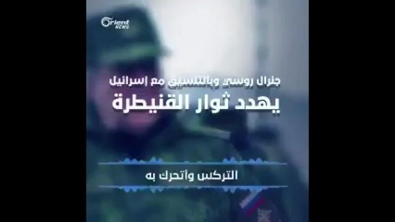 Русня угрожает повстанцам чтобы они прекратили огонь в Кунейтре и говорит что согласовал с сионистами нанесение удара