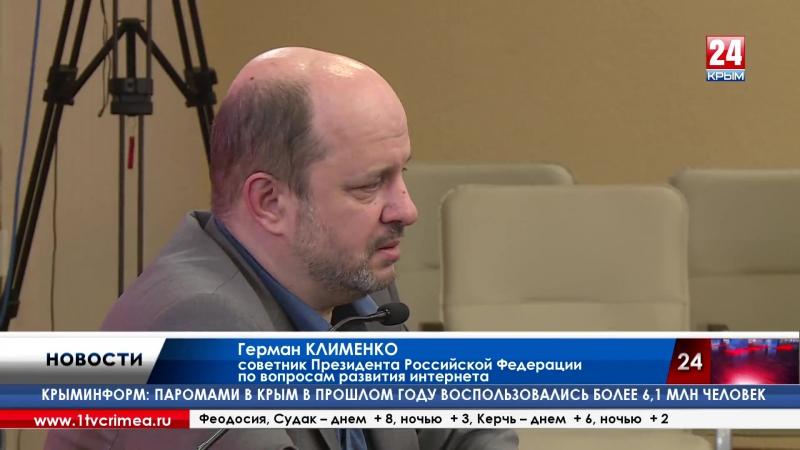 Цифровая экономика и образование: молодёжь Крыма подискутировала с советником Президента России по вопросам развития интернета Г