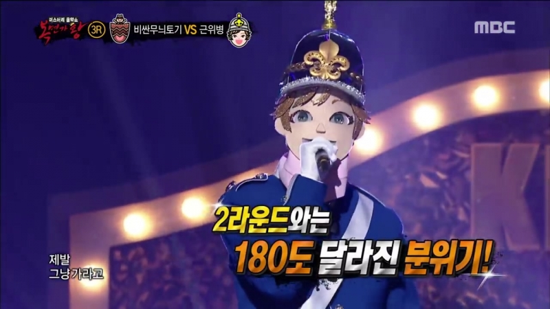 King of masked singer 복면가왕 royal guard 3round Dont touch me 20180422
