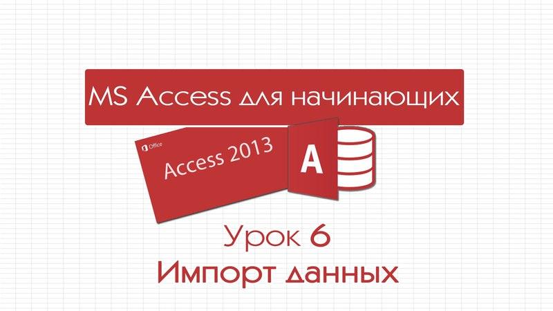 Access для начинающих. Урок 6: Импорт данных
