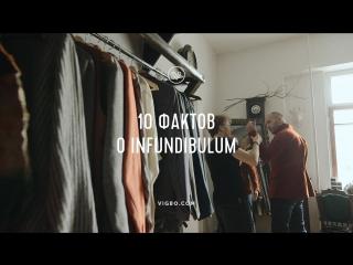 10 фактов об Infundibulum: как создать свой бренд одежды