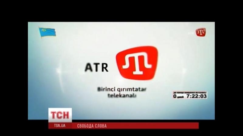Кримсько-татарский телеканал ATR припинив мовлення