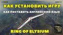 Ring of Elysium EUROPA - КАК УСТАНОВИТЬ ИГРУ!! КАК ПОСТАВИТЬ АНГЛИЙСКИЙ ЯЗЫК!!