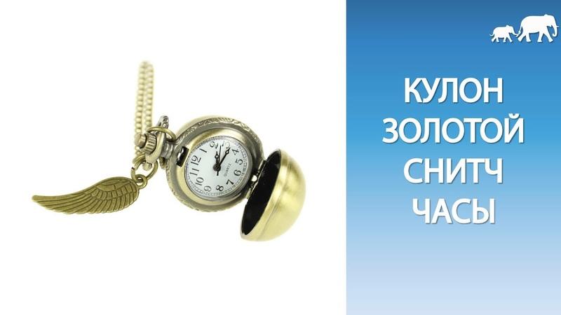 Кулон золотой Снитч часы