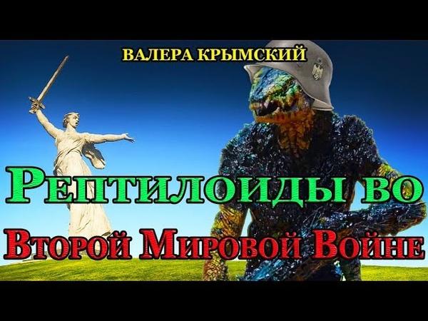 Участие Рептилоидов во Второй Мировой Войне. Валера Крымский