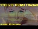 NEW! 💕УТОНУ В ТВОИХ ГЛАЗАХ💕 Исп. Азамат Исенгазин NS18