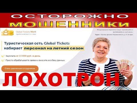 СТОП ЛОХОТРОН! GLOBAL TICKETS WORK, Travels job, туристическая сеть отзыв