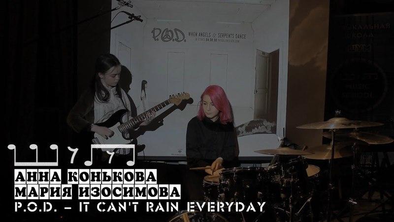 Анна Конькова. P.O.D. - It Can't Rain Everyday